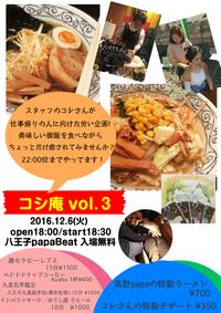 12/5(月) ついに明日12/6(火)は高野papaのお手製ラーメンが食べれる日! 2016/12/05 11:57:05