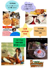 12/1(木)  12月pickupライブを紹介しちゃうよ! 2016/12/01 11:30:00