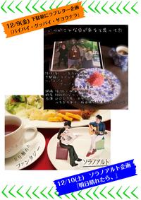 12/8(木) 明日12/9(金)と明後日12/10(土)はピックアップライブ2連発! 2016/12/08 11:50:09