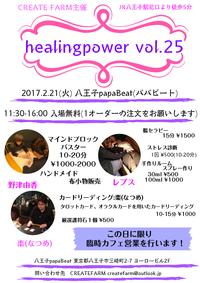 2/21(火) 本日は臨時papaBeat cafe営業を行います! 2017/02/21 08:00:00
