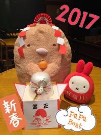 1/1 祝2017☆新年明けましておめでとうございます 2017/01/01 11:50:17