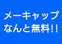 【緊急告知!】8月20日(日)バースデー撮影会はメーキャップが無料!【aonaもWithCoも!】 2017/08/06 03:11:23