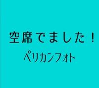 【こちらも空席でました!】3月19日(日)バースデー撮影会 in 親子カフェ WithCo【ペリカンフォト】 2017/03/15 22:01:14