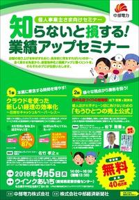 9月5日 名古屋で「業績アップセミナー」(中部電力主催)を行います