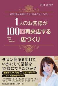 『1人のお客様が100回再来店する店作り』(同文舘出版) 石川佐知子著