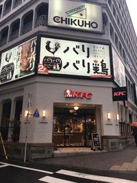 2016年6月25日(土) KFCの新業態に行ってきました