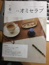 2017年5月22日(月) 「オミセラブ」で1冊目の本が紹介されました