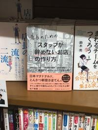 2018年4月19日(木) 還暦おじさんの再起動奮闘記:大阪の書店でも絶賛発売中!!