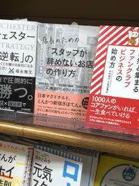 2018年4月20日(金) 還暦おじさんの再起動奮闘記:名古屋でも絶賛販売中!