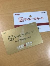 2016年8月29日(月) ゴールドカードをゲットしました!
