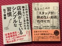 2018年6月23日(土) 還暦おじさんの再起動奮闘記:なんと2冊同時に増刷がかかりました!!