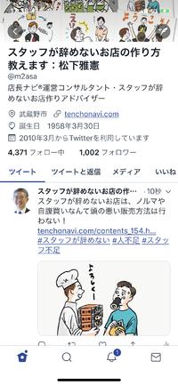 2018年8月19日(日) 還暦おじさんの再起動奮闘記:Twitterのフォロワー数が1000人を超えました!
