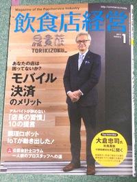 月刊飲食店経営の2017年1月号にコラムが掲載されました