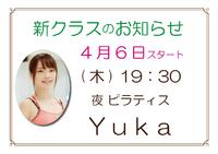 はじめまして。木曜日夜クラス担当のYukaです(*^_^*)