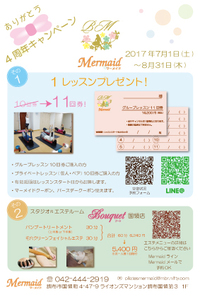 姉妹店ピラティススタジオの4周年キャンペーン、残り10日!