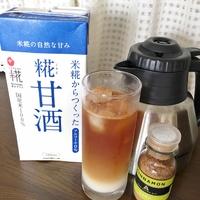 米麹とシナモンのコーヒーで、夏を乗り切る!