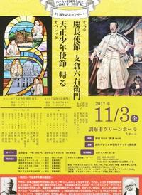 バチカン日本外交成立75周年記念コンサート