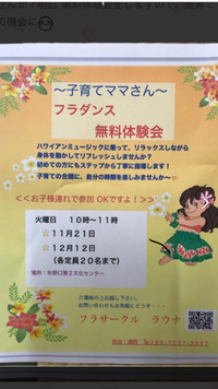 稲城体験会開催します!