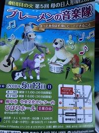 人形劇 ブレーメンの音楽隊とフラダンス