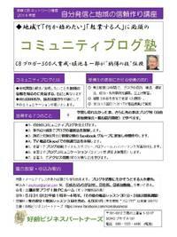 地域での活動・起業に必須、三鷹でコミュニティブログ塾 2014/05/23 16:00:00