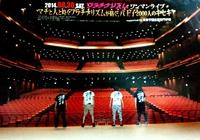 [速報]フラチナリズム、メジャーデビュー決定! 2014/08/30 21:21:00