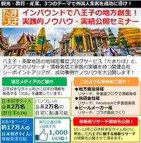 【八王子】行政・大学など向けにインバウンド対策セミナー開催 2016/01/08 09:00:00
