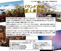 八王子商工会議所がインバウンド対策・外国人集客セミナー開催 2016/06/02 12:30:00