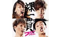 【フラチナリズム】メジャーデビューCD『裸一貫』8月19日ついに発売 2015/08/17 08:34:46