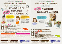 プロを目指す女性手作り作家向け「仕事塾」開催、八王子のハニカムステージ 2015/01/19 11:00:00