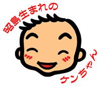 ケンちゃん餃子、アド街ック天国「昭島・昭和の森」で紹介 2015/05/02 22:30:00
