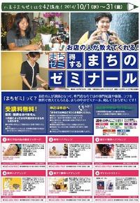 八王子の「得するまちのゼミナール」(まちゼミ)、第2回参加者募集 2014/09/22 21:00:00