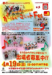 アイドルになりきれ!第8回ガールズユニットFes出演者募集中 2015/03/31 09:00:00