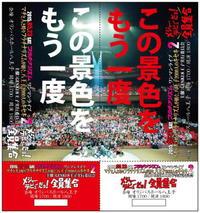 フラチナリズムのメジャーデビュー記念ライブでポンパドウル、レインボーズがコラボ 2015/05/08 08:00:00