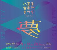 八王子古本まつり Vol.15、テーマは「夢」(10/7~11)