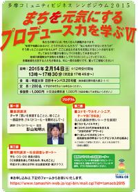 CB関係者が集合、多摩コミュニティビジネスシンポジウム2015 2015/02/11 11:00:00