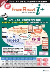【indeed】フロム・エーナビとindeedの最強タッグ商品リリース