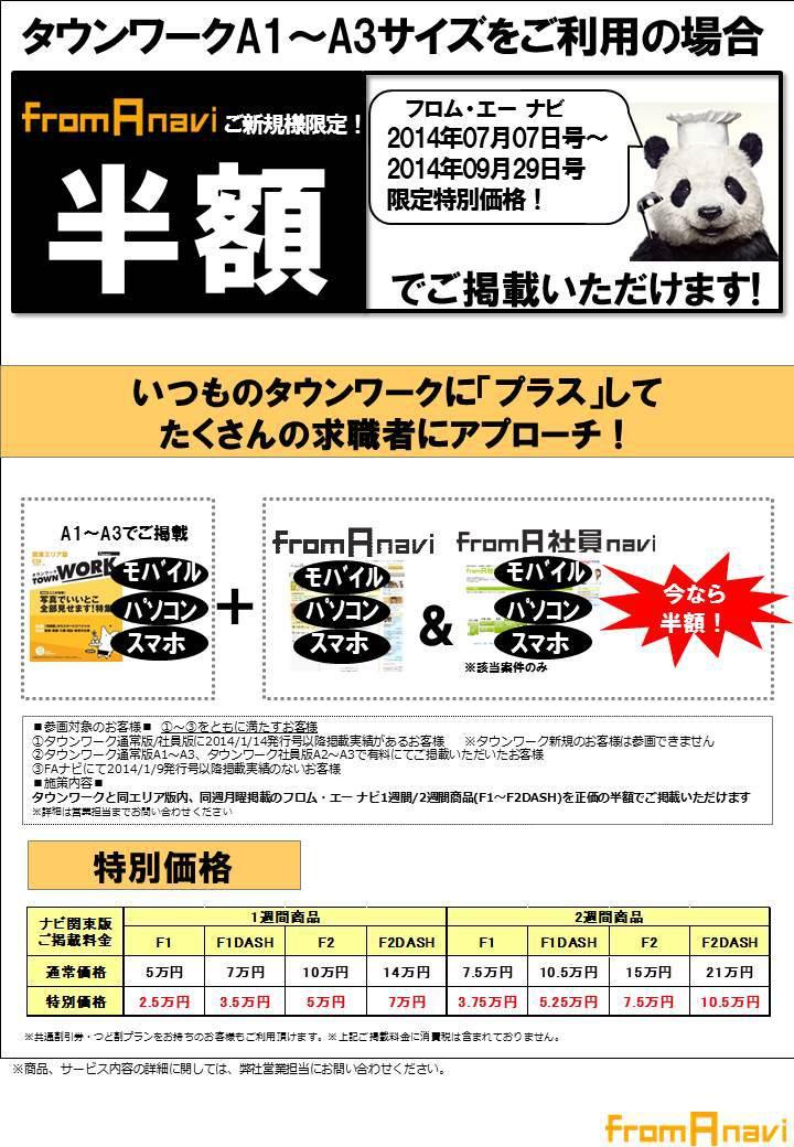フロムエーナビ&タウンワーク特別価格キャンペーン