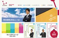 【HP制作】採用ホームページ制作