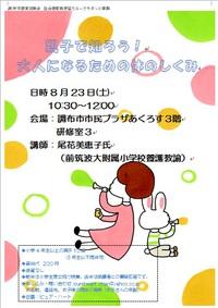 8月23日公開講座「親子で知ろう!大人になるための体のしくみ」