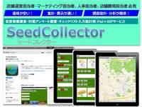 iPad簡単入力アプリSeedCollector好評発売中!