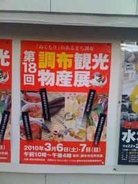 調布観光物産展が3月6日・7日に!