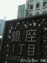 銀座一丁目☆=