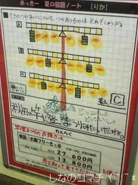あっきーの夏の宿題ノート☆その2☆りか編