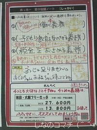 あっきーの夏の宿題ノート☆3☆しゃかい編