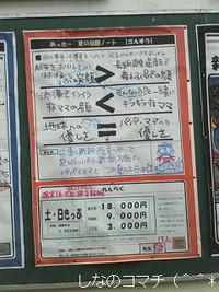 あっきーの夏の宿題ノート☆5☆さんすう編
