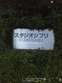 スタジオジブリさんの玄関前に