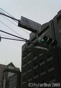 駒形一丁目です☆=【浅草散策1】
