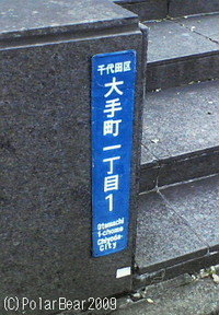 大手町一丁目☆=