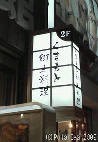吉祥寺物産館の2階ではお料理が食べられます(^^)