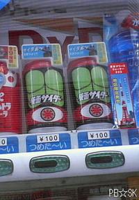 平河町の貝坂通りの自販機で【仮面サイダー】を